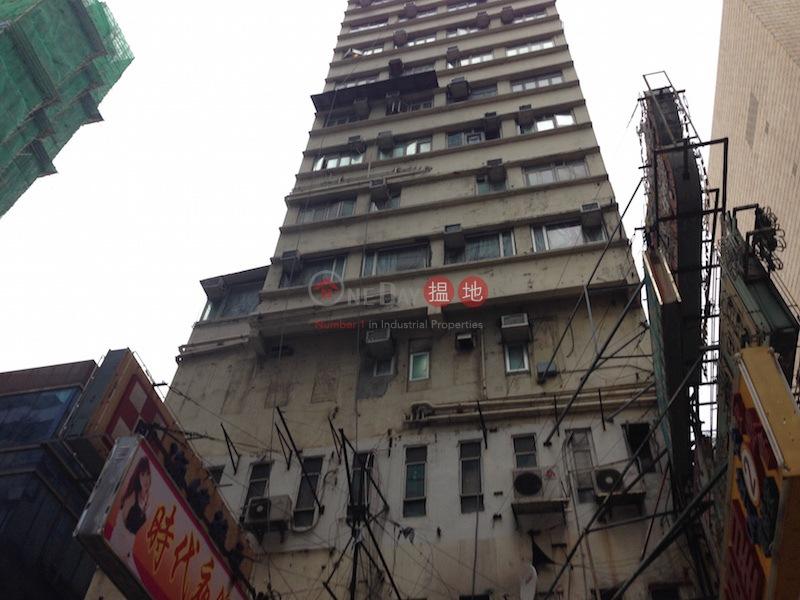 華美大樓 B座 (Block B Wah May Building) 旺角|搵地(OneDay)(2)
