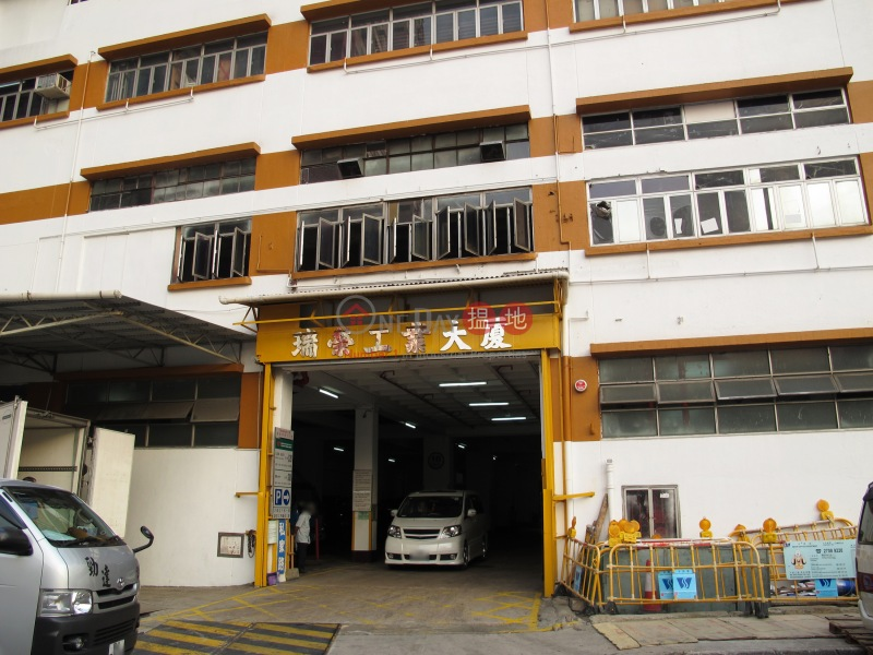 瑞榮工業大廈 (Shui Wing Industrial Building) 葵涌|搵地(OneDay)(4)