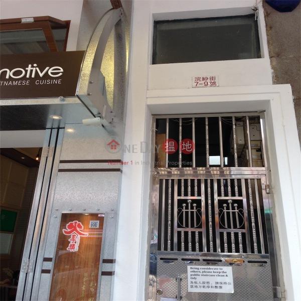 浣紗街7-9 (7-9 Wun Shan Street) 銅鑼灣|搵地(OneDay)(1)