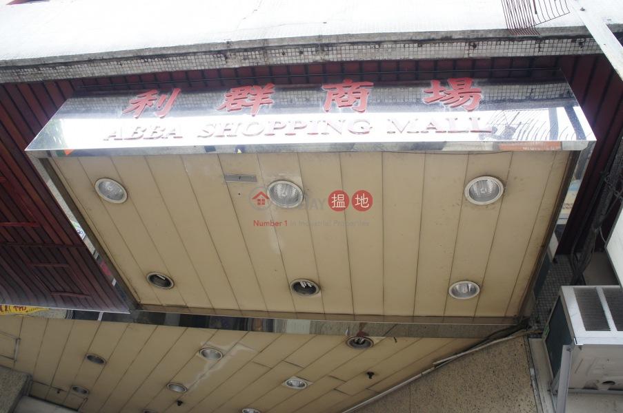 ABBA Commercial Building (ABBA Commercial Building) Aberdeen 搵地(OneDay)(5)