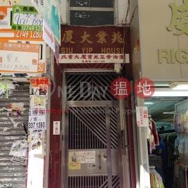 Sip Yip House ,Prince Edward, Kowloon