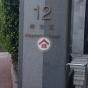 Broadwood Twelve (Broadwood Twelve) Wan Chai District|搵地(OneDay)(2)