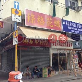 96-98 Ki Lung Street|基隆街96-98號