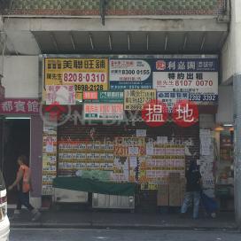 293 Castle Peak Road,Cheung Sha Wan, Kowloon