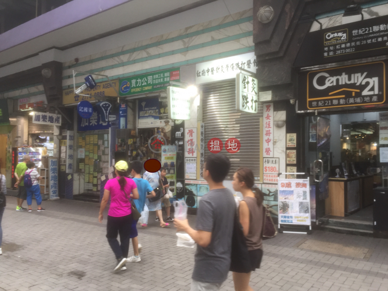 黃埔新邨 - 遠富樓 (Whampoa Estate - Yuen Fu Building) 紅磡|搵地(OneDay)(1)