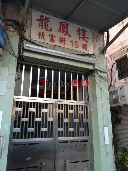 龍鳳樓 (Lung Fung House) 大圍|搵地(OneDay)(2)