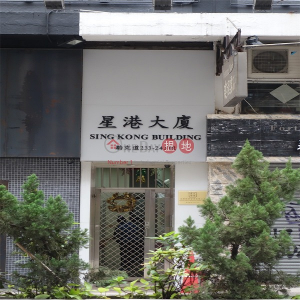 Sing Kong Building (Sing Kong Building) Wan Chai|搵地(OneDay)(2)