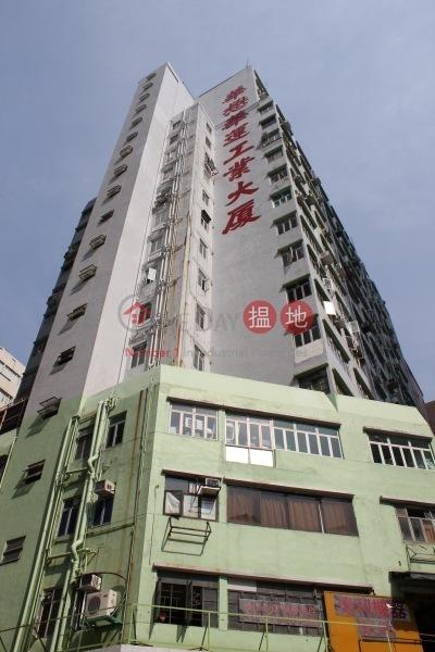 華運工業大廈 (Wah Wan Industrial Building) 屯門|搵地(OneDay)(3)