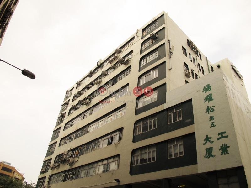 楊耀松第5工業大廈 (Yeung Yiu Chung No.5 Industrial Building) 觀塘|搵地(OneDay)(4)