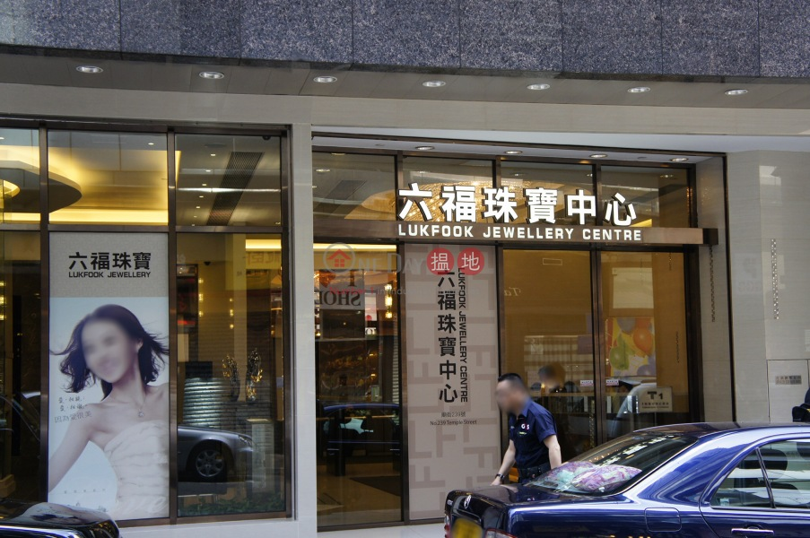 六福珠寶中心 (Luk Fook Jewellery Centre ) 佐敦|搵地(OneDay)(2)