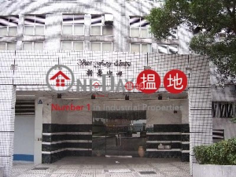香港搵樓|租樓|二手盤|買樓| 搵地 | 工業大廈|出租樓盤-新豐中心