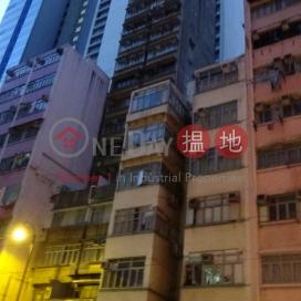 德輔道西 185 號,西營盤, 香港島