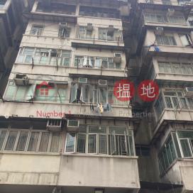 醫局街203號,深水埗, 九龍