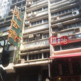 域多利皇后街11號,中環, 香港島