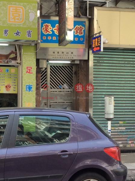 45 Fuk Wing Street (45 Fuk Wing Street) Sham Shui Po 搵地(OneDay)(1)