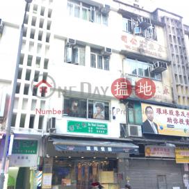 東勝道5號,香港仔, 香港島