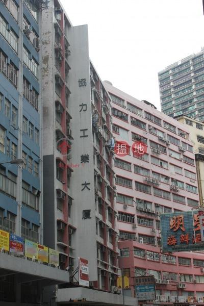 Hip Lik Industrial Building (Hip Lik Industrial Building) San Po Kong|搵地(OneDay)(3)
