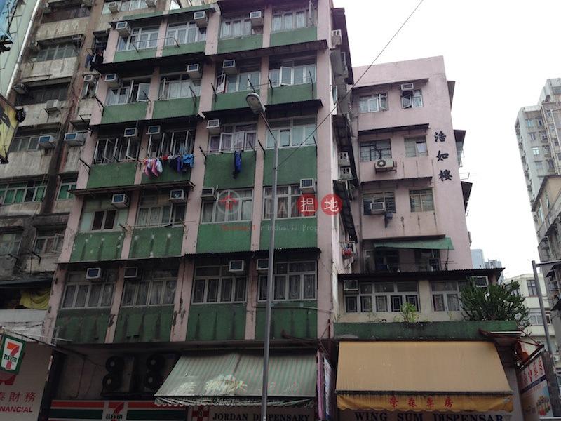浩如樓 (Ho Yue Building) 佐敦|搵地(OneDay)(2)