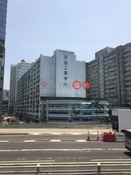 葵順工業中心 (Kwai Shun Industrial Centre) 葵芳|搵地(OneDay)(1)