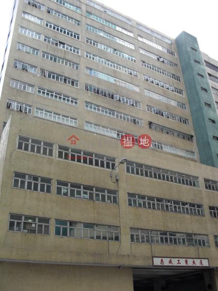 志成工業大廈|觀塘區志成工業大廈(Houtex Industrial Building)出租樓盤 (LCPC7-3766056702)