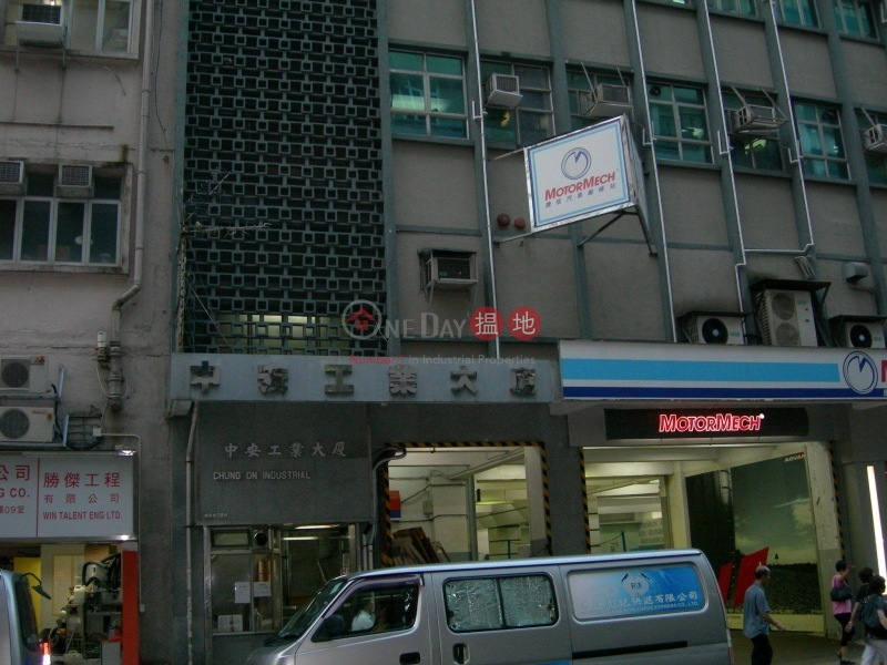 Chung On Industrial Building (Chung On Industrial Building) Chai Wan|搵地(OneDay)(3)