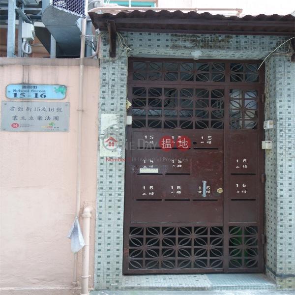 15-16 School Street (15-16 School Street) Causeway Bay|搵地(OneDay)(1)