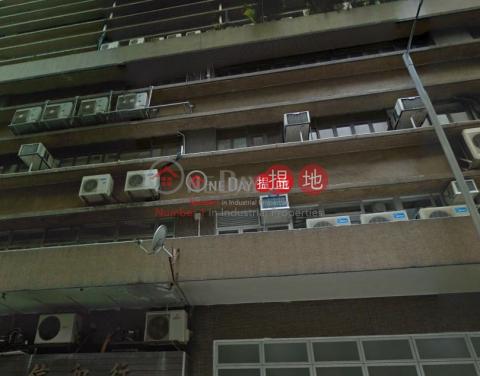 永興工業大廈|觀塘區永興工業大廈(Wing Hing Industrial Building)出租樓盤 (lcpc7-05798)_0