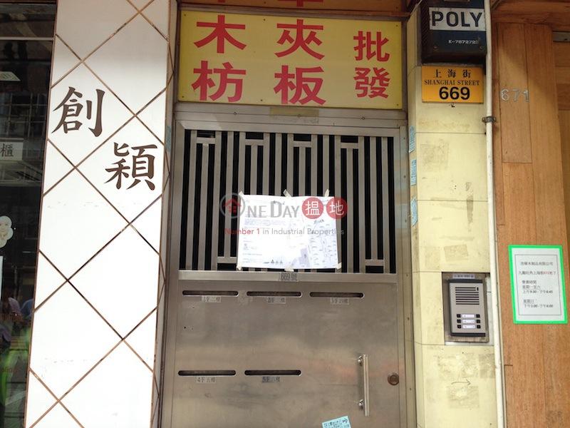 上海街669號 (669 Shanghai Street) 太子|搵地(OneDay)(1)