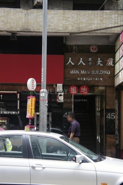 人人商業大廈 (Man Man Building) 銅鑼灣|搵地(OneDay)(2)