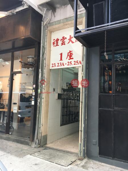 禮雲大樓 1座 (Block 1 Lei Wen Court) 銅鑼灣|搵地(OneDay)(4)