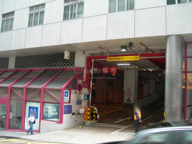 華蘭中心 (Westlands Centre) 鰂魚涌|搵地(OneDay)(3)