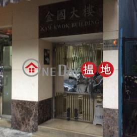 Kam Kwok Building|金國大樓