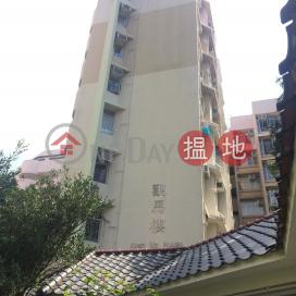 Ma Hang Estate Block 6 Koon Ma House,Chung Hom Kok, Hong Kong Island