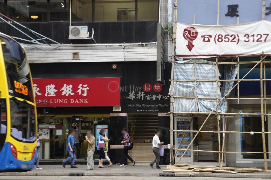 華軒商業中心 (Wah Hen Commercial Centre) 灣仔|搵地(OneDay)(3)