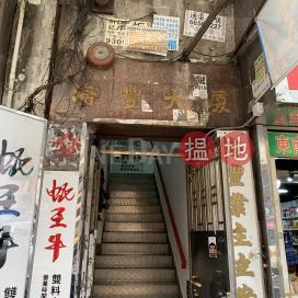 Hoi Fung Mansion|海豐大廈