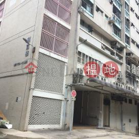 Lee Foo House, Shun Lee Estate|順利邨利富樓