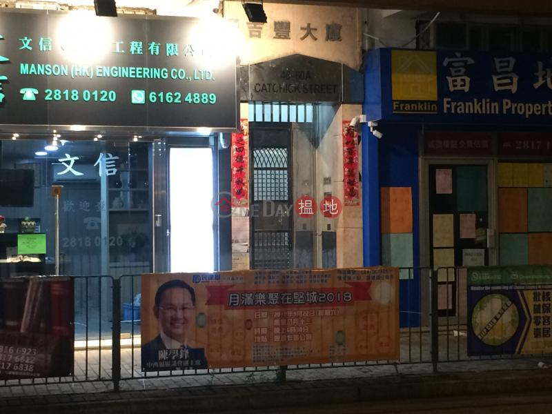 吉豐大廈 (Kuk Fung Building) 堅尼地城|搵地(OneDay)(4)