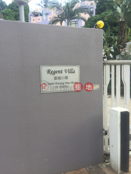 富瑤小築 (Regent Villa) 梅窩|搵地(OneDay)(3)