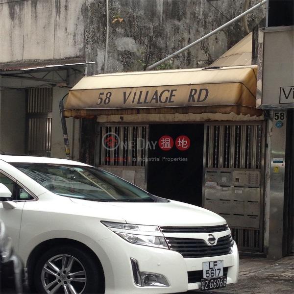 山村道58號 (58 Village Road) 跑馬地|搵地(OneDay)(1)
