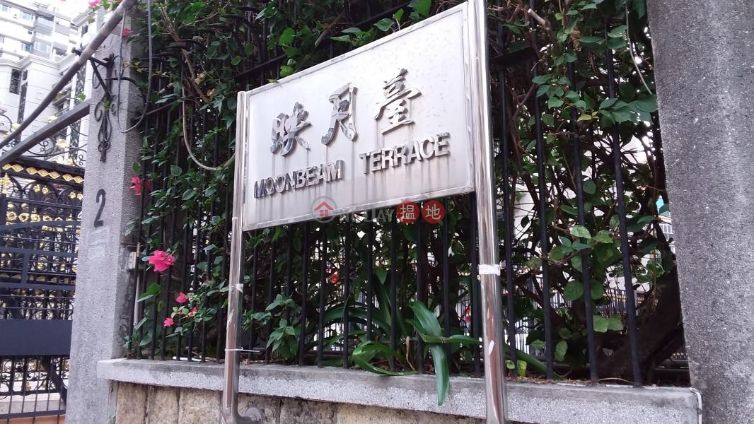 映月台C座 (Moonbeam Terrace Block C) 筆架山|搵地(OneDay)(1)