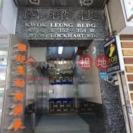 國樑樓,灣仔, 香港島