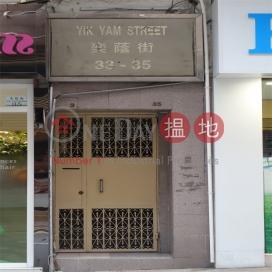 奕蔭街33-35號,跑馬地, 香港島
