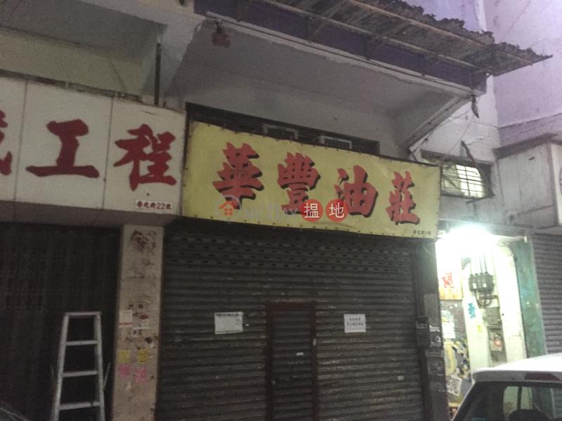 榮光街20號 (20 Wing Kwong Street) 紅磡|搵地(OneDay)(1)