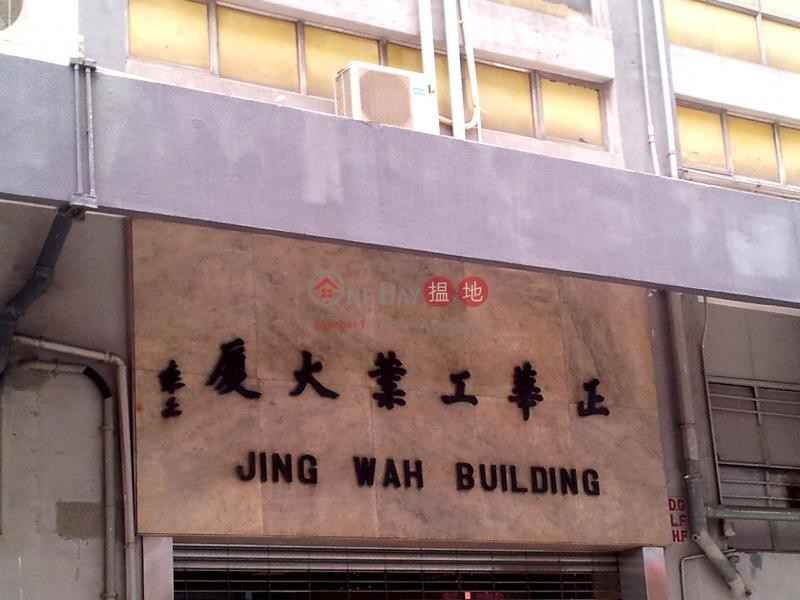 正華工業大廈 (Jing Wah Building) 新蒲崗|搵地(OneDay)(2)
