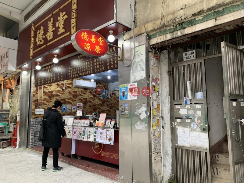 落山道1B號 (1B Lok Shan Road) 土瓜灣|搵地(OneDay)(2)