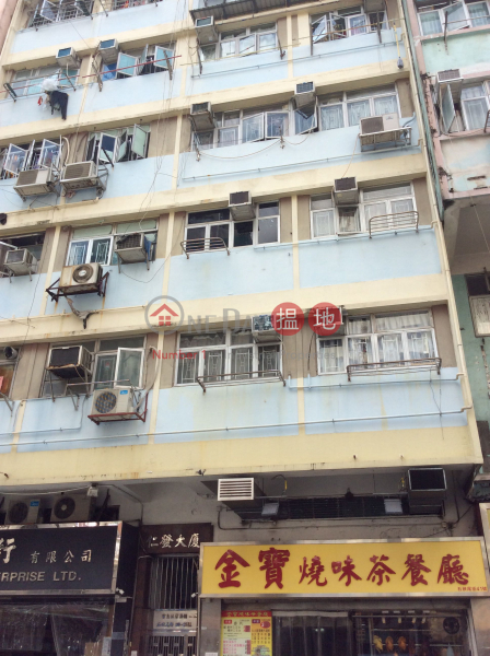 仁發大樓 (Yan Fat Building) 深水埗 搵地(OneDay)(2)