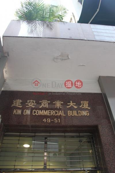 建安商業大廈 (Kin On Commercial Building) 上環|搵地(OneDay)(1)