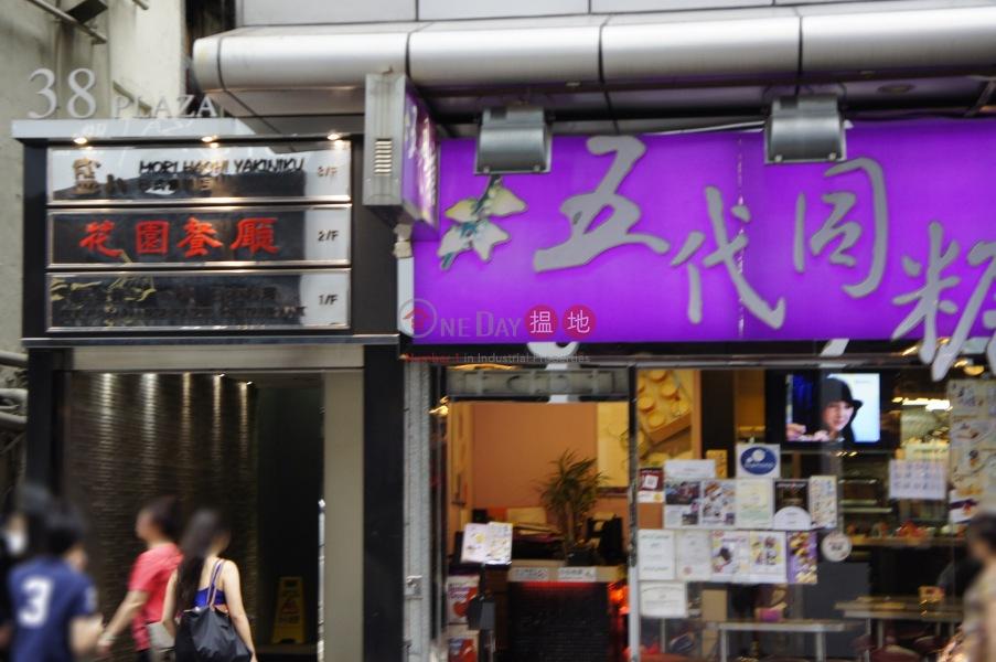 38 Plaza (38 Plaza) Mong Kok|搵地(OneDay)(3)