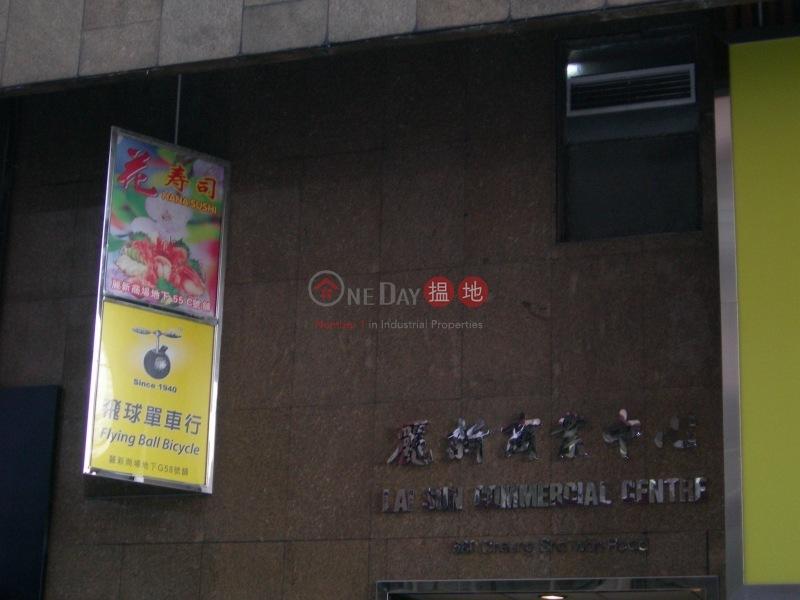 Lai Sun Commercial Centre (Lai Sun Commercial Centre) Cheung Sha Wan 搵地(OneDay)(4)