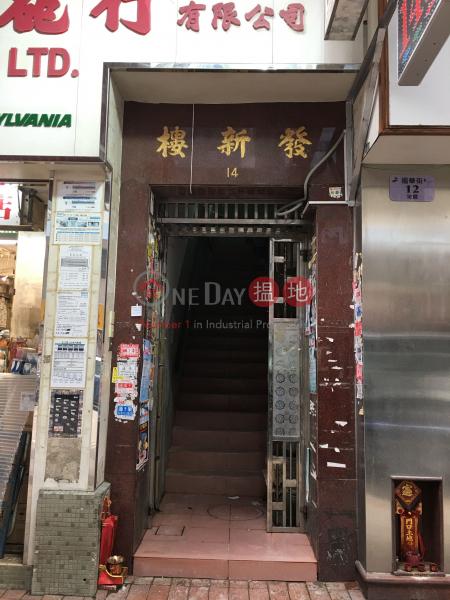 Fat Sun Building (Fat Sun Building) Sham Shui Po 搵地(OneDay)(3)